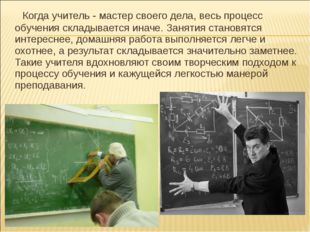 Когда учитель - мастер своего дела, весь процесс обучения складывается иначе