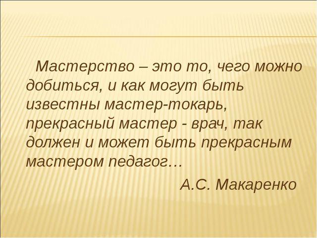 Мастерство – это то, чего можно добиться, и как могут быть известны мастер-т...