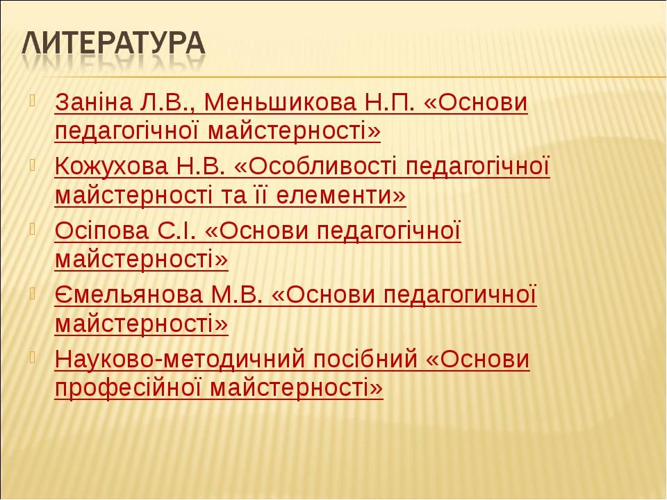 Заніна Л.В., Меньшикова Н.П. «Основи педагогічної майстерності» Кожухова Н.В....