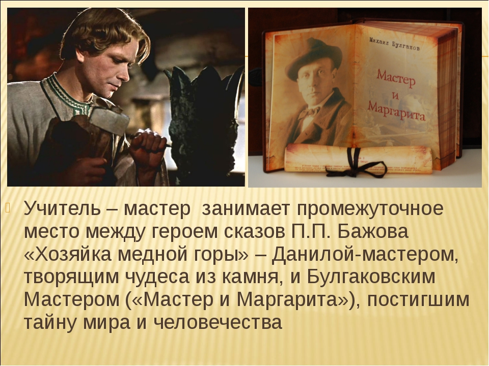 Учитель – мастер занимает промежуточное место между героем сказов П.П. Бажова...