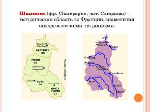 Шампань (фр. Champagne, лат. Campania) – историческая область во Франции, зна