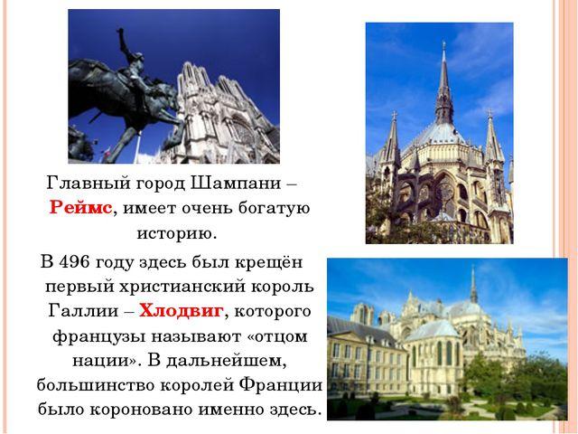 Главный город Шампани – Реймс, имеет очень богатую историю. В 496 году здесь...