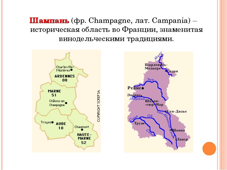 Шампань (фр. Champagne, лат. Campania) – историческая область во Франции, зна...