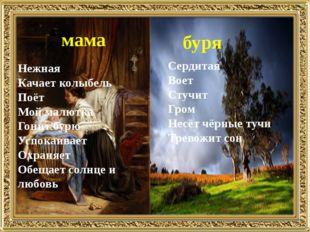 мама буря Нежная Качает колыбель Поёт Мой малютка Гонит бурю Успокаивает Охр