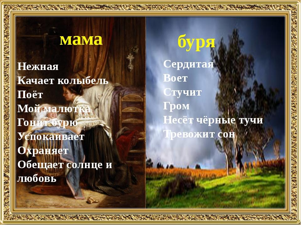 мама буря Нежная Качает колыбель Поёт Мой малютка Гонит бурю Успокаивает Охр...