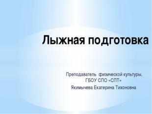 Преподаватель физической культуры, ГБОУ СПО «СПТ» Якимычева Екатерина Тихоно