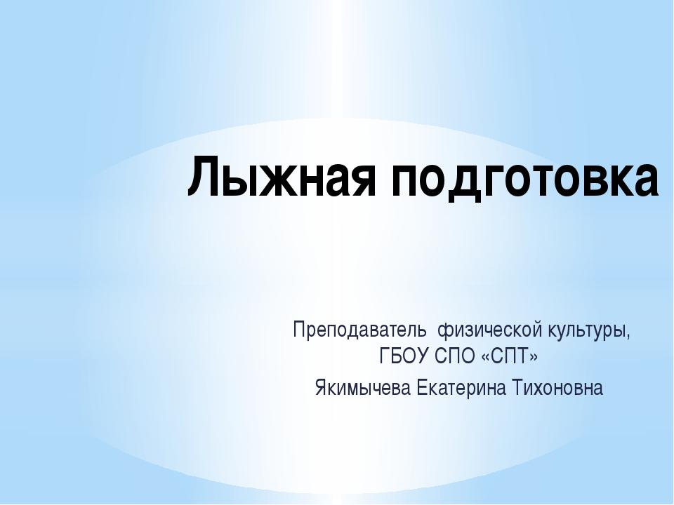 Преподаватель физической культуры, ГБОУ СПО «СПТ» Якимычева Екатерина Тихоно...