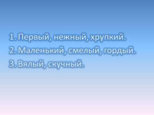 D:\ДОКУМЕНТЫ\Заливака\оБЩАЯ\Подснежник\Екатерина Серова. Подснежник\Слайд33.JPG