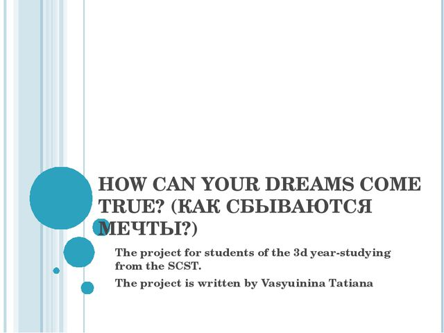 HOW CAN YOUR DREAMS COME TRUE? (КАК СБЫВАЮТСЯ МЕЧТЫ?) The project for student...