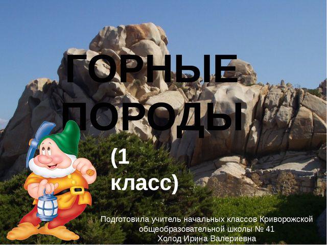 ГОРНЫЕ ПОРОДЫ Подготовила учитель начальных классов Криворожской общеобразова...