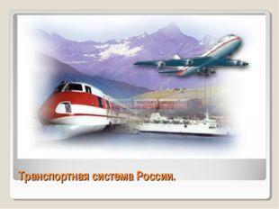 Транспортная система России.