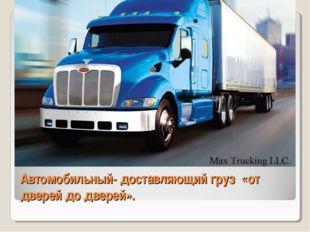 Автомобильный- доставляющий груз «от дверей до дверей».