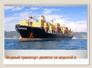 Водный транспорт делится на морской и