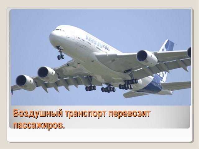 Воздушный транспорт перевозит пассажиров.