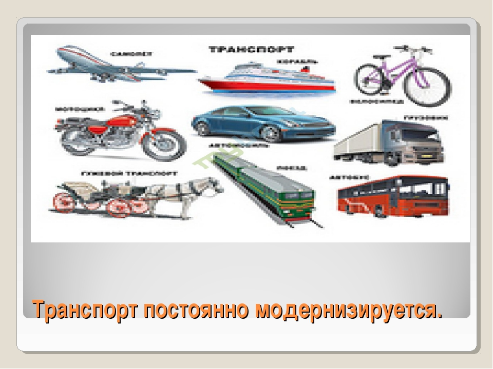 Транспорт постоянно модернизируется.
