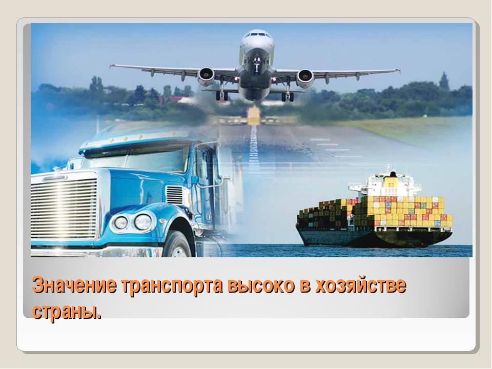 Значение транспорта высоко в хозяйстве страны.