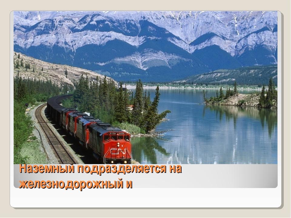 Наземный подразделяется на железнодорожный и