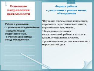 Основные направления деятельности Работа с учениками, - с учителями-предметни