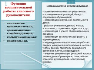 Функции воспитательной работы классного руководителя аналитико-прогностическа