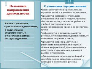 Основные направления деятельности Работа с учениками, с учителями-предметника
