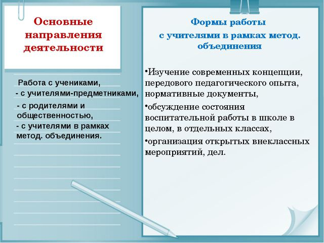 Основные направления деятельности Работа с учениками, - с учителями-предметни...