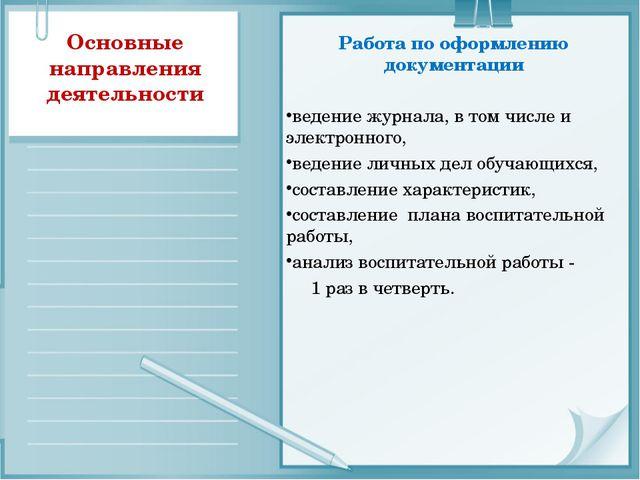 Основные направления деятельности Работа по оформлению документации ведение ж...