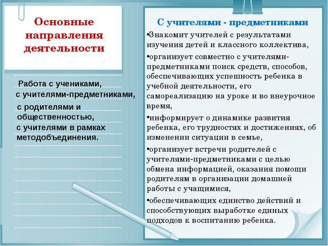 Основные направления деятельности Работа с учениками, с учителями-предметника...