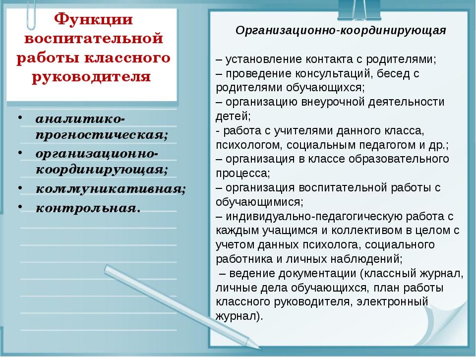Функции воспитательной работы классного руководителя аналитико-прогностическа...