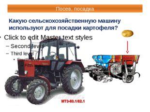 Посев, посадка Какую сельскохозяйственную машину используют для посадки карто