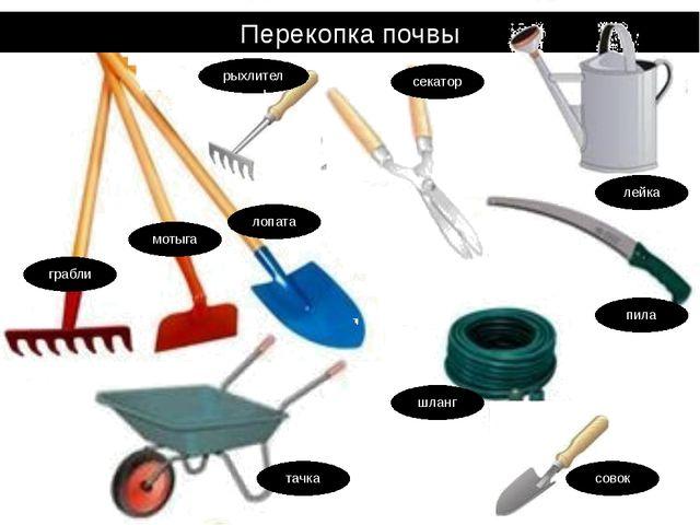 Перекопка почвы лопата мотыга грабли пила шланг совок тачка рыхлитель секатор...