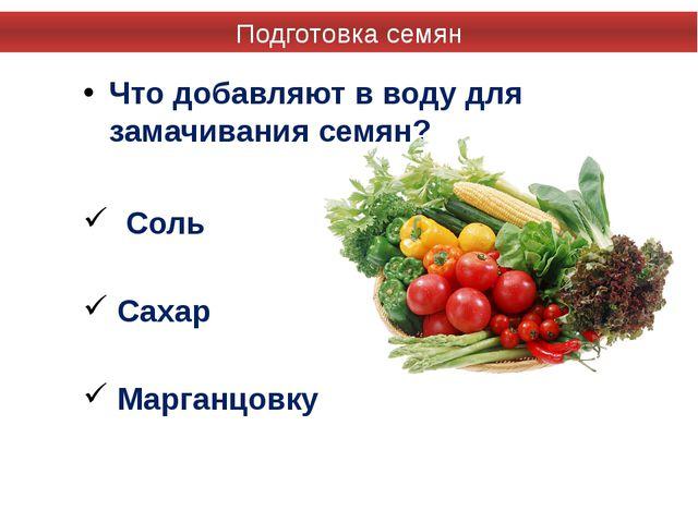 Что добавляют в воду для замачивания семян? Соль Сахар Марганцовку Подготовка...