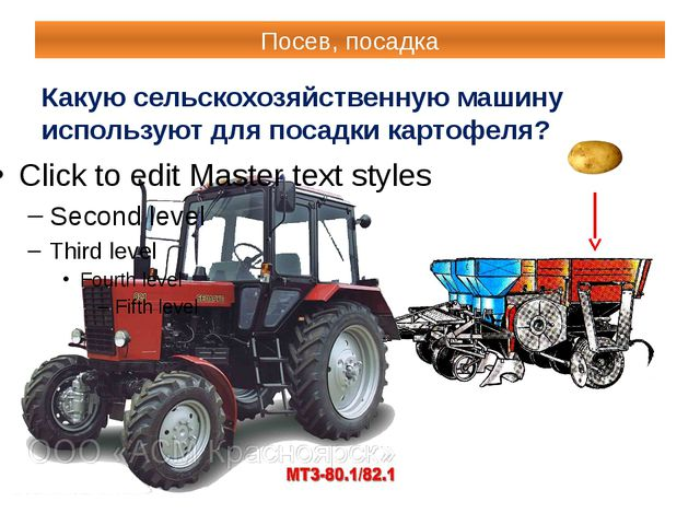 Посев, посадка Какую сельскохозяйственную машину используют для посадки карто...
