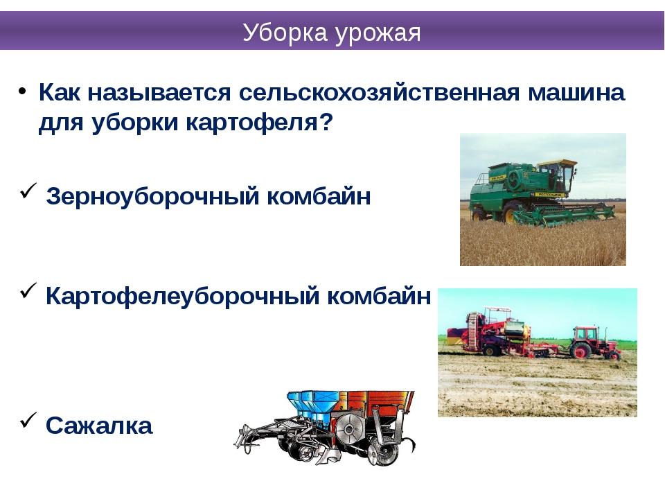 Как называется сельскохозяйственная машина для уборки картофеля? Зерноуборочн...