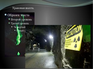 Урановая шахта.