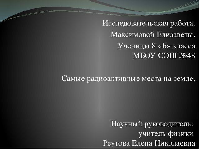 Исследовательская работа. Максимовой Елизаветы. Ученицы 8 «Б» класса МБОУ СОШ...