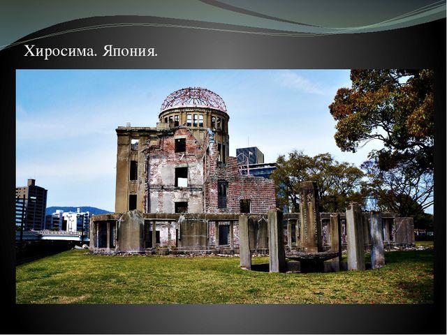 Хиросима. Япония.