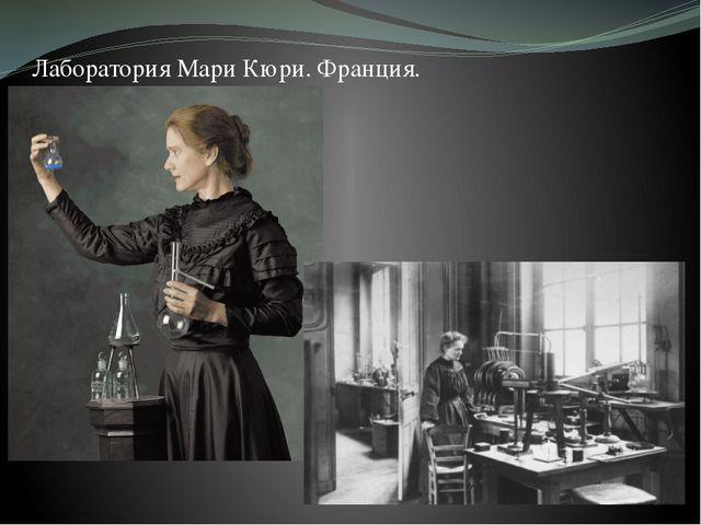 Лаборатория Мари Кюри. Франция.