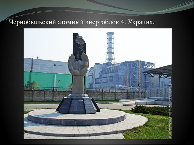 Чернобыльский атомный энергоблок 4. Украина.