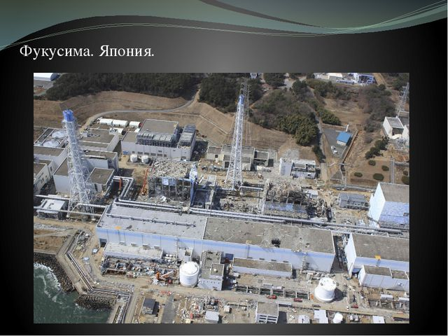 Фукусима. Япония.