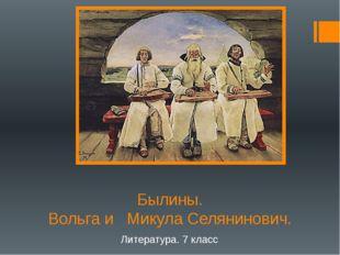 Былины. Вольга и Микула Селянинович. Литература. 7 класс