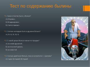 Тест по содержанию былины 1. Какое отчество было у Вольги? А) Игоревич, Б) Вл
