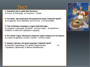 Тест 1. Назовите место действия былины: а) Псков, б) Новгород , в) Смоленск ,