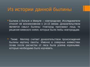 Из истории данной былины Былина о Вольге и Микуле – новгородская. Исследовате