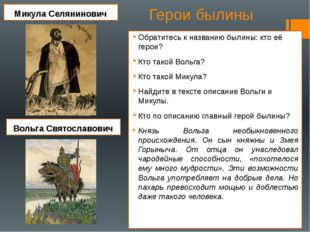 Вольга Святославович Микула Селянинович Герои былины Обратитесь к названию бы