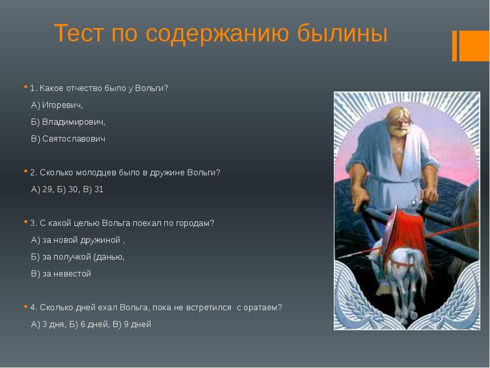 Тест по содержанию былины 1. Какое отчество было у Вольги? А) Игоревич, Б) Вл...