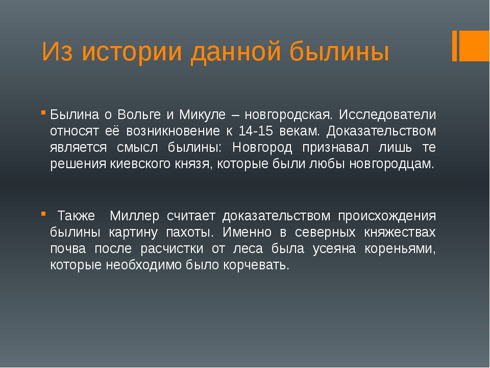 Из истории данной былины Былина о Вольге и Микуле – новгородская. Исследовате...