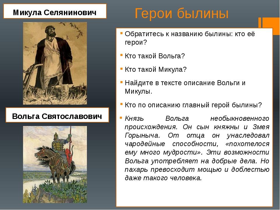Вольга Святославович Микула Селянинович Герои былины Обратитесь к названию бы...