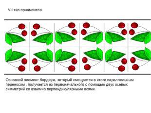 VII тип орнаментов. Основной элемент бордюра, который смещается в итоге парал