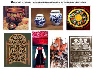 Изделия русских народных промыслов и отдельных мастеров