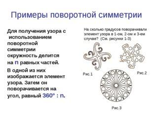 Примеры поворотной симметрии Для получения узора с использованием поворотной
